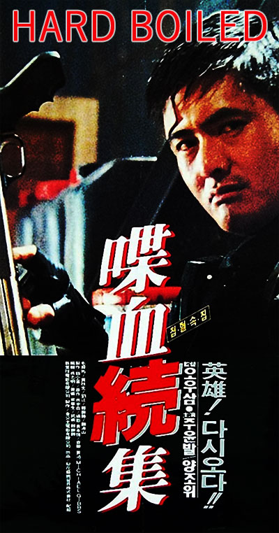 azione e adrenalina nel film Hard boiled, la locandina con un uomo in primo piano a mezzo busto e delle scritte cinesi